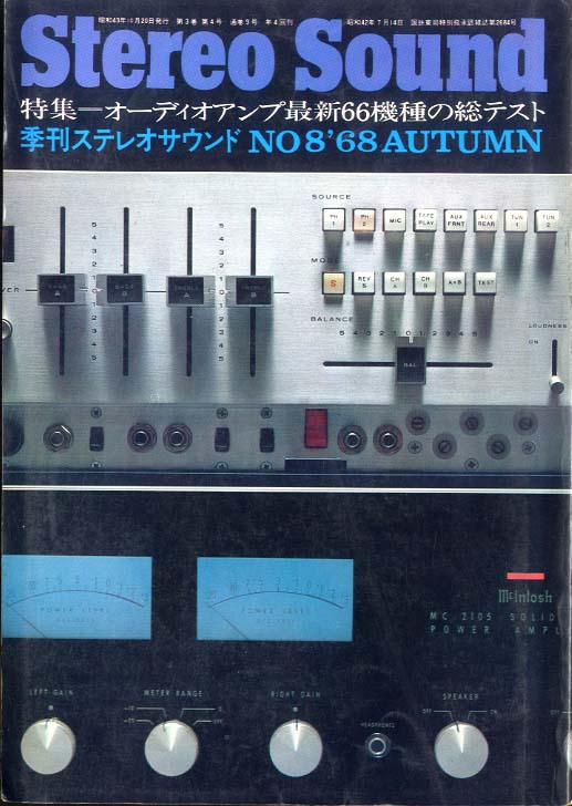 STEREO SOUND NO.008 1968 AUTUMN ステレオサウンド 画像