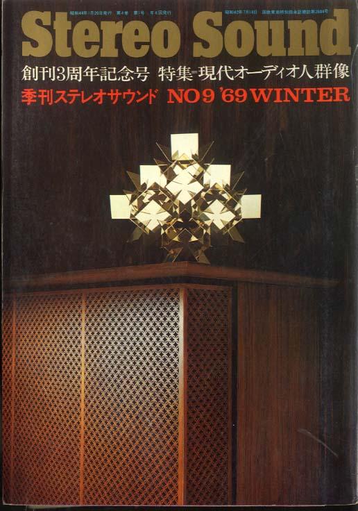 STEREO SOUND NO.009 1969 WINTER ステレオサウンド 画像