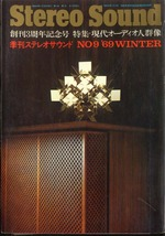 STEREO SOUND NO.009 1969 WINTER