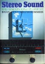 STEREO SOUND NO.011 1969 SUMMER