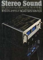 STEREO SOUND NO.049 1979 WINTER