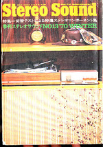 STEREO SOUND NO.013  1970 WINTER
