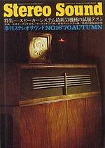 STEREO SOUND NO.016  1970 AUTUMN