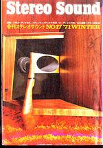 STEREO SOUND NO.017  1971 WINTER