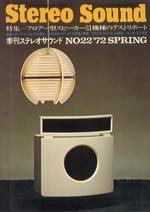 STEREO SOUND NO.022  1972 SPRING