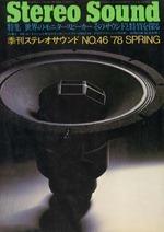STEREO SOUND NO.046 1978 SPRING
