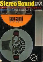 STEREO SOUND 臨時増刊 1968/音楽テープとテープレコーダーのすべて