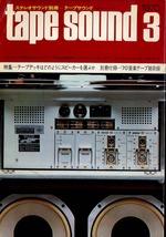 TAPE SOUND NO.03 1970