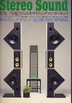 STEREO SOUND NO.098 1991 SPRING