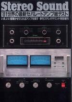 ステレオサウンド特別増刊/'81世界の最新セパレートアンプ総テスト