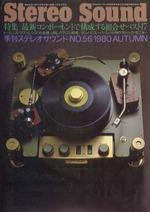 STEREO SOUND NO.056 1980 AUTUMN