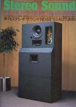 STEREO SOUND NO.068 1983 AUTUMN