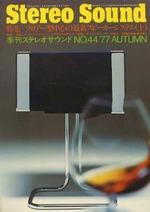 STEREO SOUND NO.044 1977 AUTUMN