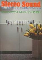 STEREO SOUND NO.034 1975 SPRING