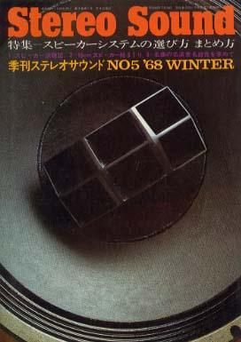 STEREO SOUND NO.005 1968 WINTER ステレオサウンド 画像