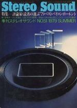 STEREO SOUND NO.051 1979 SUMMER