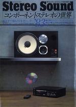 ステレオサウンド特別増刊/'83コンポーネントステレオの世界
