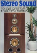STEREO SOUND NO.099 1991 SUMMER