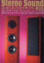STEREO SOUND NO.121 1997 WINTER