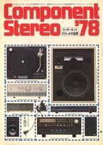 ステレオサウンド特別増刊/COMPONENT STEREO '78/コンポーネントステレオの世界