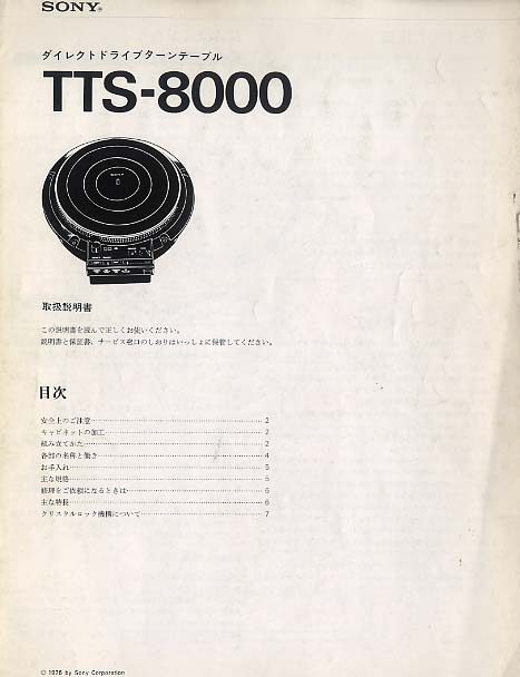 SONY TTS-8000取扱説明書 SONY 画像