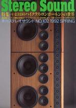 STEREO SOUND NO.102 1992 SPRING