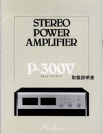 Accuphase P-300V取扱説明書