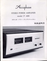 Accuphase  P-400 取扱説明書