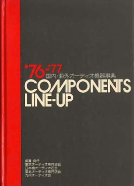 '76-'77 COMPONENTS LINE-UP  画像