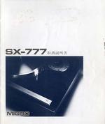 MICRO SX-777/取扱説明書