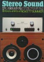 STEREO SOUND NO.043 1977 SUMMER