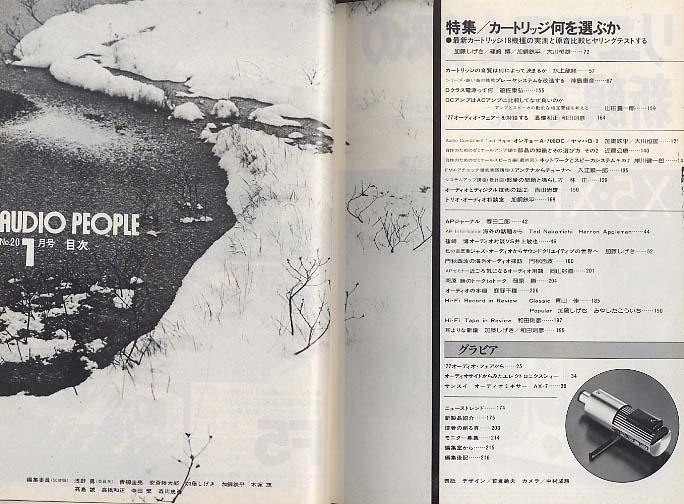 AUDIO PEOPLE NO.20 1978  1月号 (株)オーディオ出版 画像