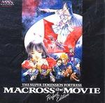 劇場版『超時空要塞マクロス 愛・おぼえていますか』完全版