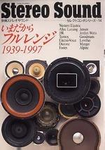 別冊ステレオサウンド/セレクトコンポシリーズ-14/いまだからフルレンジ 1939-1997