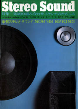 STEREO SOUND NO.006  1968 SPRING ステレオサウンド 画像