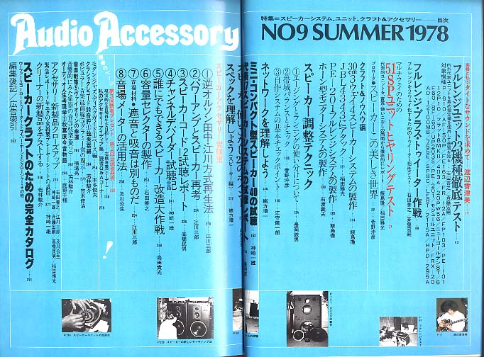 AUDIO ACCESSORY NO.009 1978 SUMMER 音元出版 画像