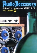 AUDIO ACCESSORY NO.009 1978 SUMMER