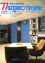 '77 STEREO TECHNIC/無線と実験別冊