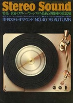 STEREO SOUND NO.040 1976 AUTUMN