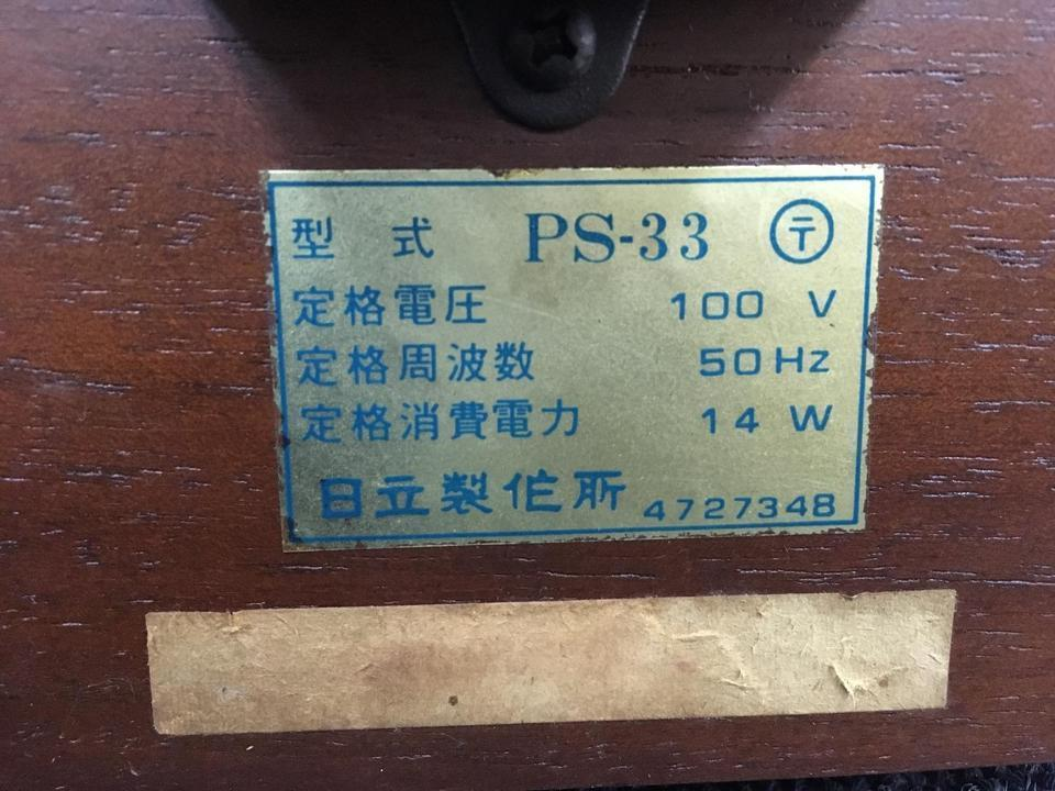 PS-33 HITACHI 画像