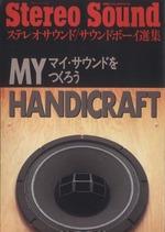 MY HANDICRAFT/サウンドボーイ選集/別冊ステレオサウンド