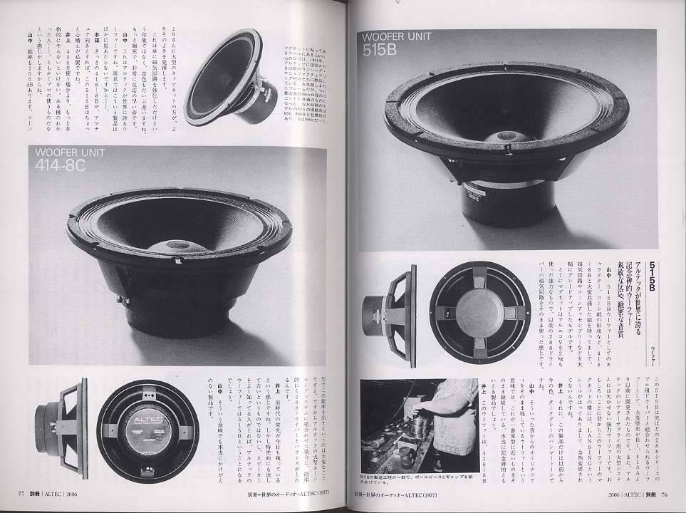 ALTEC/別冊ステレオサウンド(2006年発行) ステレオサウンド 画像