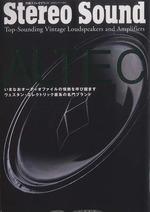 ALTEC/別冊ステレオサウンド(2006年発行)