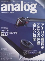analog vol.5 2004 AUTUMN