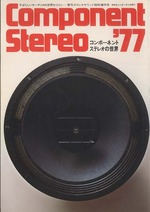 COMPONENT STEREO '77