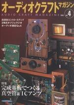 オーディオクラフトマガジン NO.4 2001