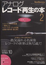 アナログレコード再生の本 2/2001 OCTOBER
