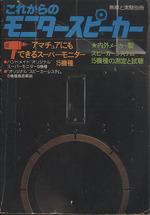これからのモニタースピーカー/無線と実験別冊