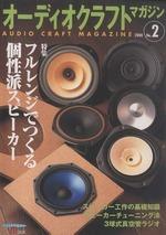 オーディオクラフトマガジン NO.02 2000