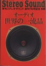 オーディオ世界の一流品/季刊ステレオサウンド 創刊110号記念
